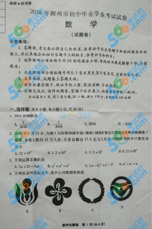 考试吧:2016年郴州中考数学试题
