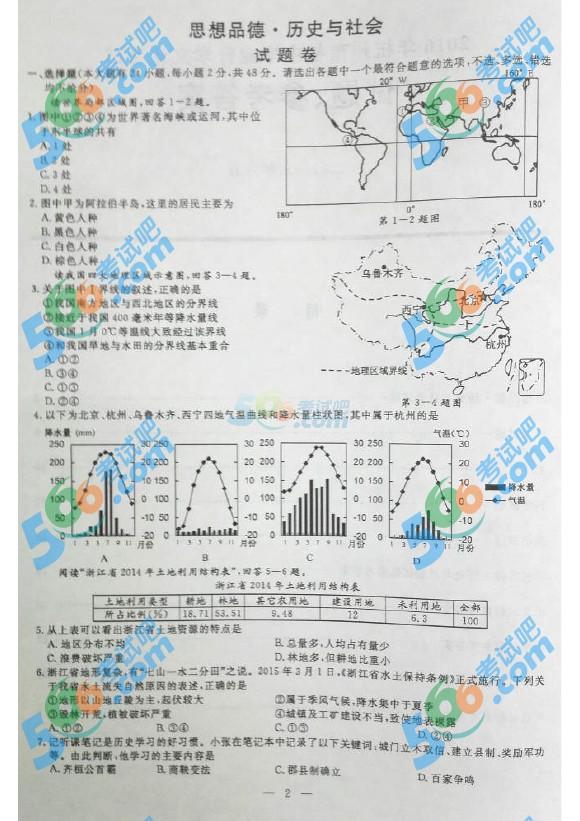 考试吧:2016年杭州中考思想品德试题及答案