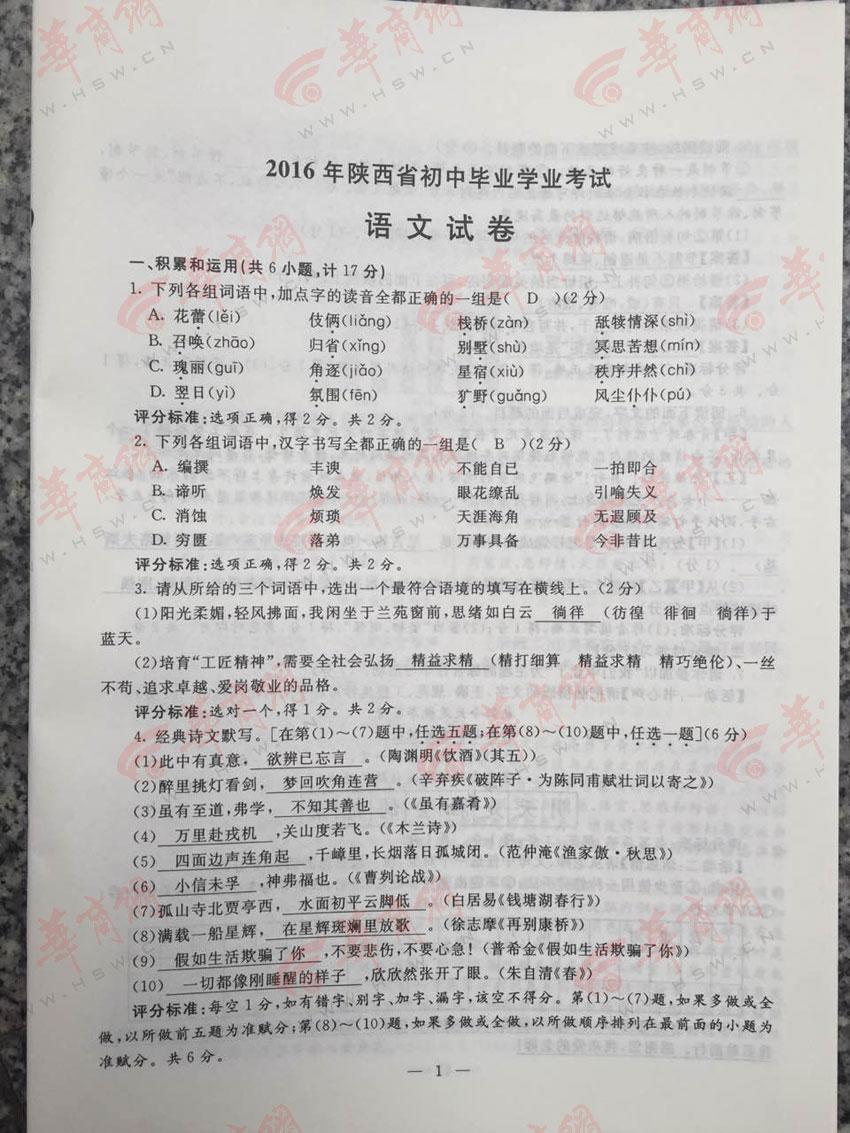 陕西2016中考语文