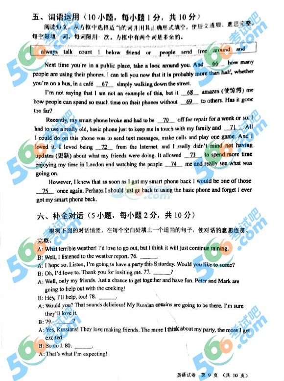 考试吧:2016年河南中考英语试题第9页