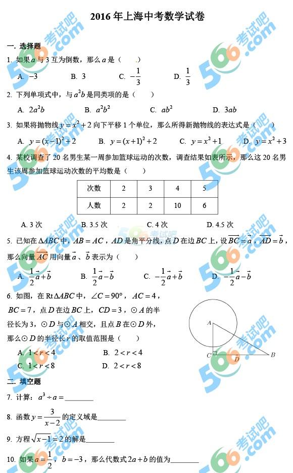 考试吧:2016年上海中考数学试题及答案