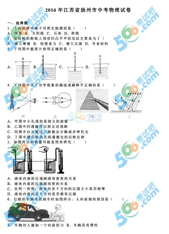 考试吧:2016年扬州中考物理试题及答案