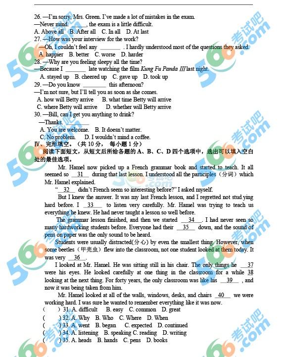 【2016年荆州中考试题英语】