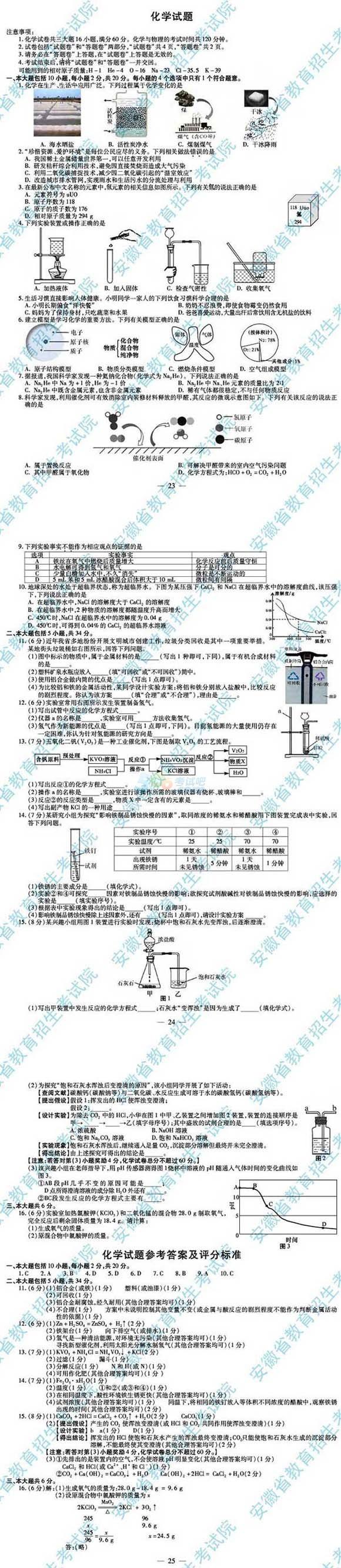 2017年安徽省中考《化学》试题及答案(完整版)