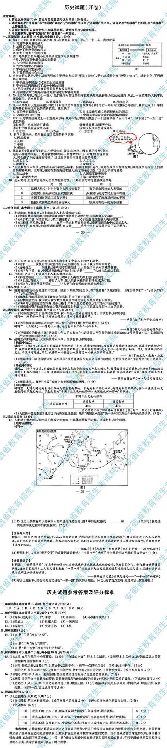 2017年安徽省中考《历史》试题及答案(完整版)