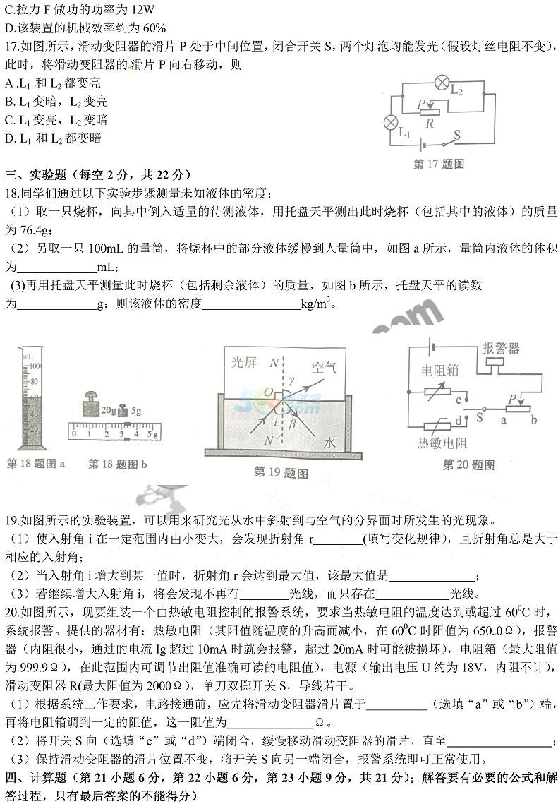 2017年安徽省中考《物理》试题及答案(完整版)