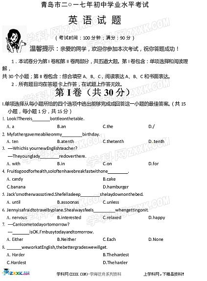 考试吧:2017山东青岛年中考《英语》试题及答案