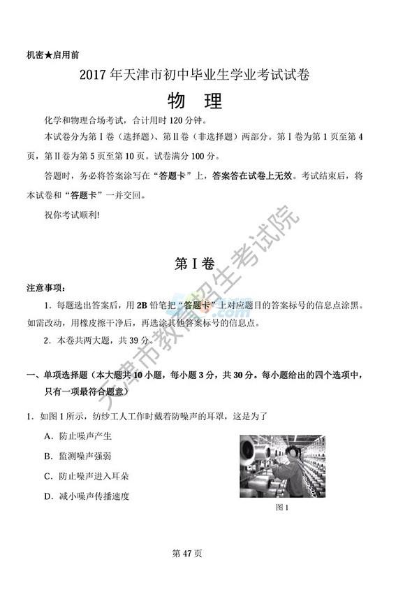 考试吧:2017天津中考《物理》试题及参考答案