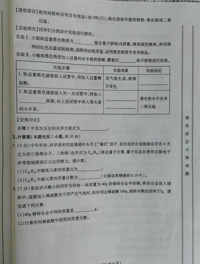 考试吧:2017甘肃庆阳中考《化学》试题