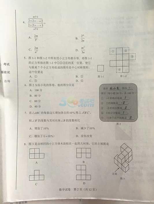 考试吧:2017河北中考《数学》试题