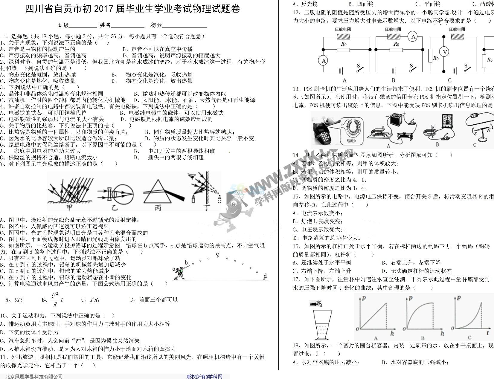 考试吧:2017四川自贡中考《物理》试题及答案