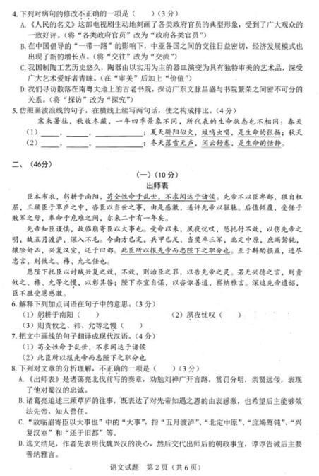 考试吧:2017广东中考《语文》试题
