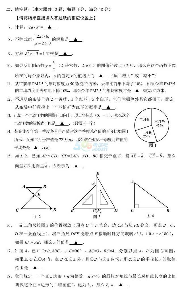 考试吧:2017年上海中考《数学》试题及答案