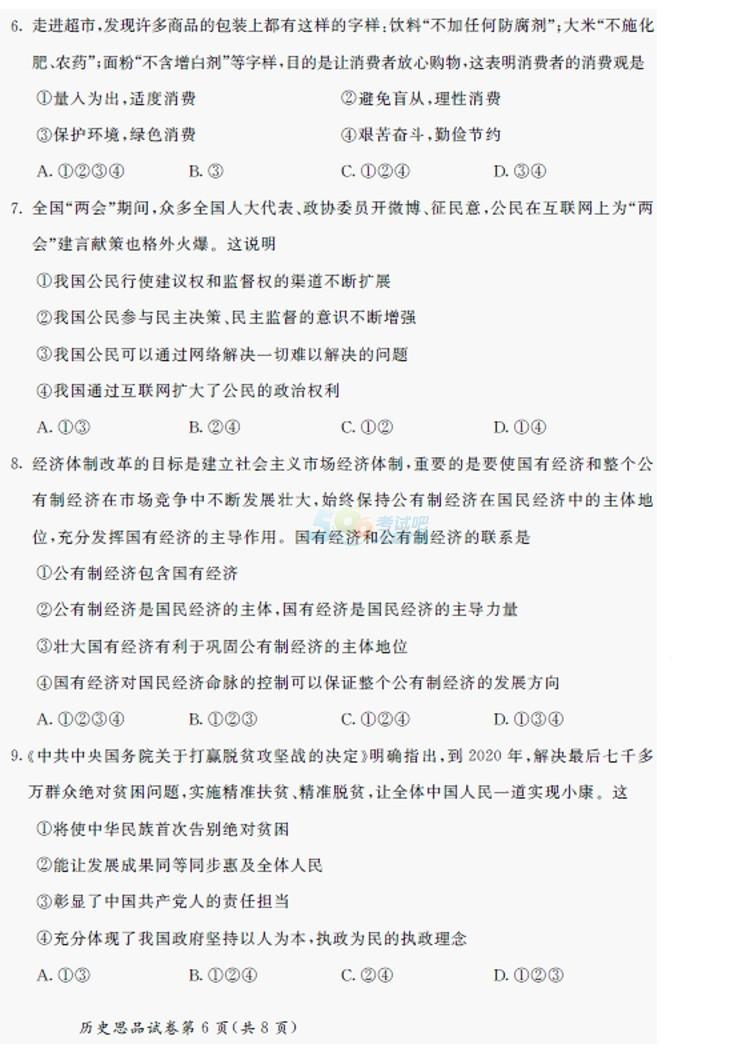 2017内蒙古呼和浩特中考《政治》试题及答案