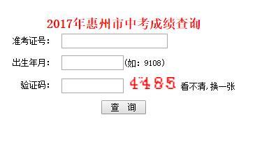惠州2017年中考成绩查询于6月30日15点开始