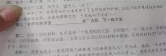 2017年云南中考作文题目:半命题作文和材料作