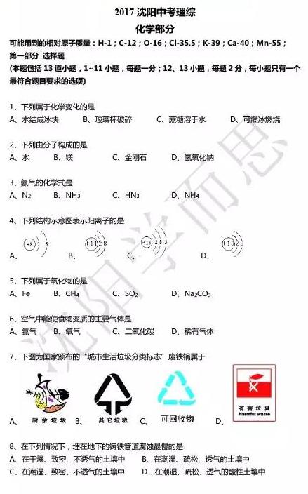 考试吧:2017年辽宁沈阳中考《化学》真题及答案