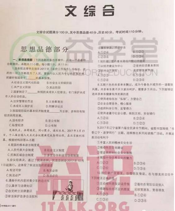 2017年辽宁沈阳中考《思想品德》真题及答案