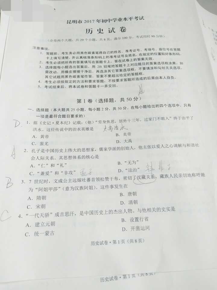 考试吧:2017云南昆明中考《历史》真题