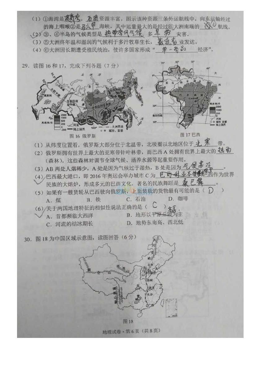 考试吧:2017云南昆明中考《生物》真题