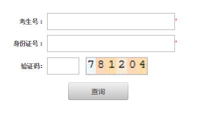 肇庆2017年中考成绩查询入口开通?点击进入