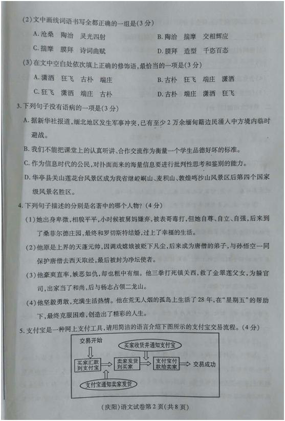 考试吧:2017甘肃庆阳中考《语文》试题及答案