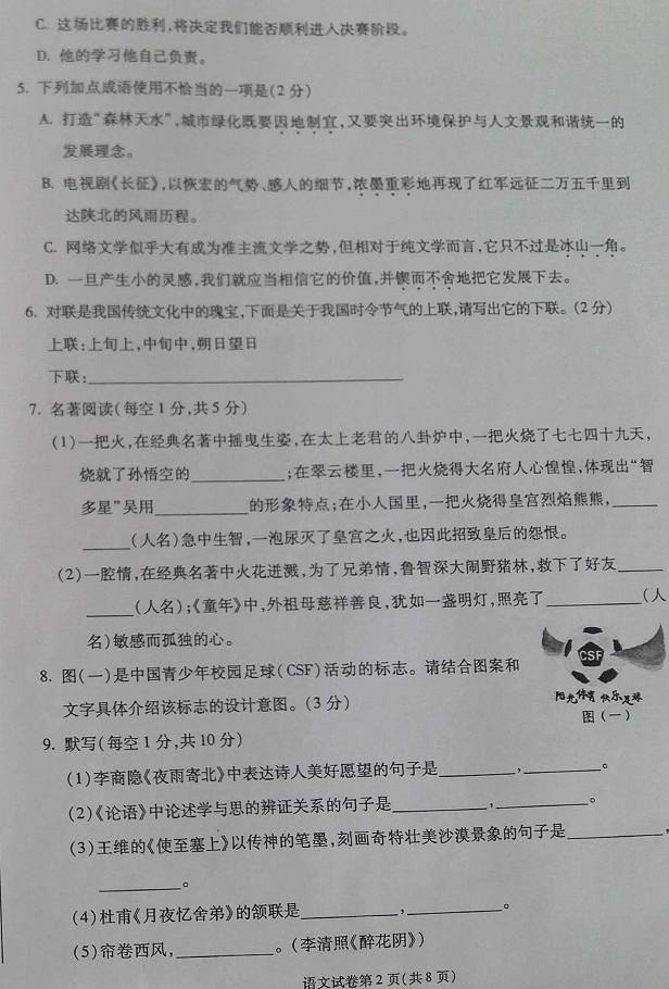 考试吧:2017年甘肃天水中考《语文》试题