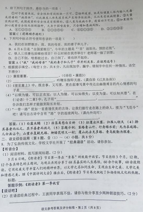 考试吧:2017年云南曲靖中考《语文》真题及答案