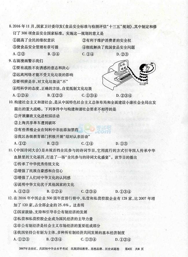 考试吧:新疆2017年中考《思想品德》试题