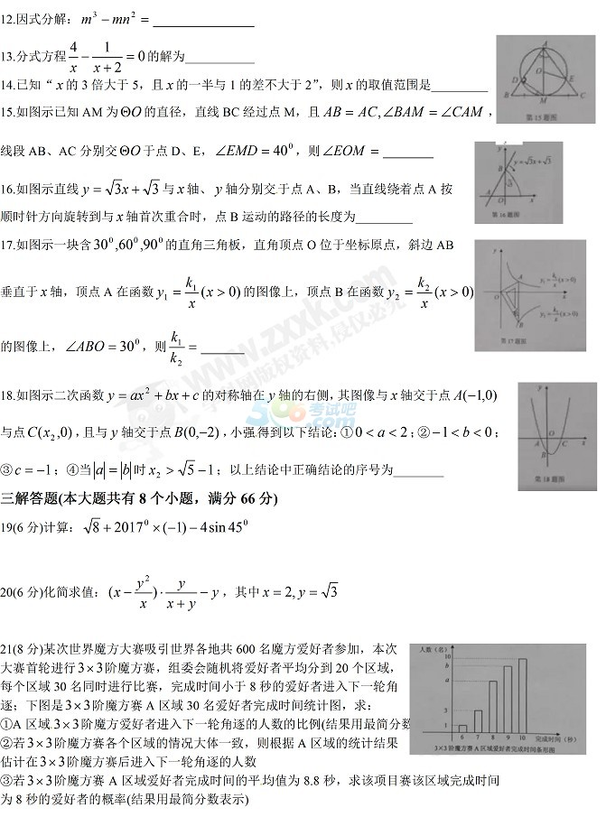 考试吧:2017年湖南株洲中考《数学》试题及答案