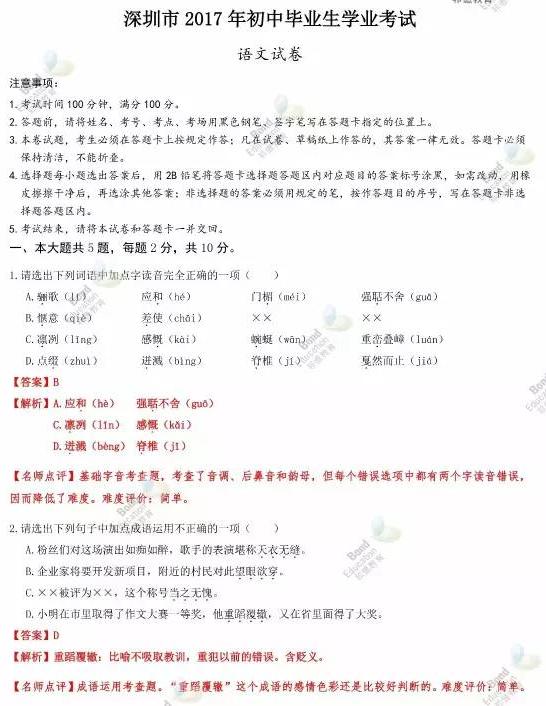 考试吧:2017年广东深圳中考《语文》试题及答案
