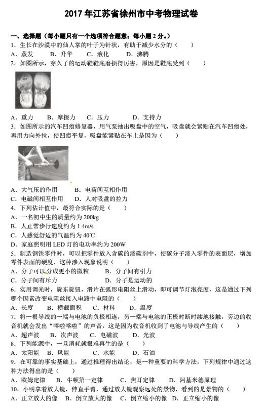 考试吧:2017年江苏徐州中考《物理》试题及答案