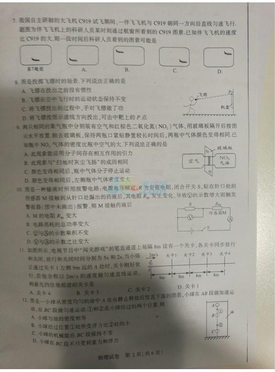 考试吧:2017年江苏镇江中考《物理》试题及答案
