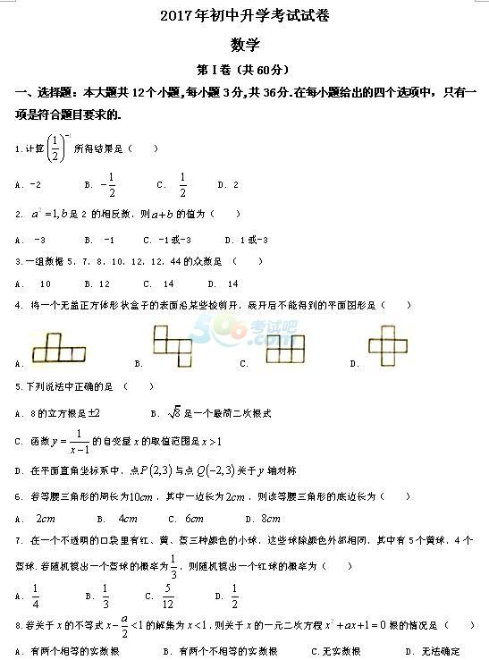 考试吧:2017内蒙古包头中考《数学》试题及答案