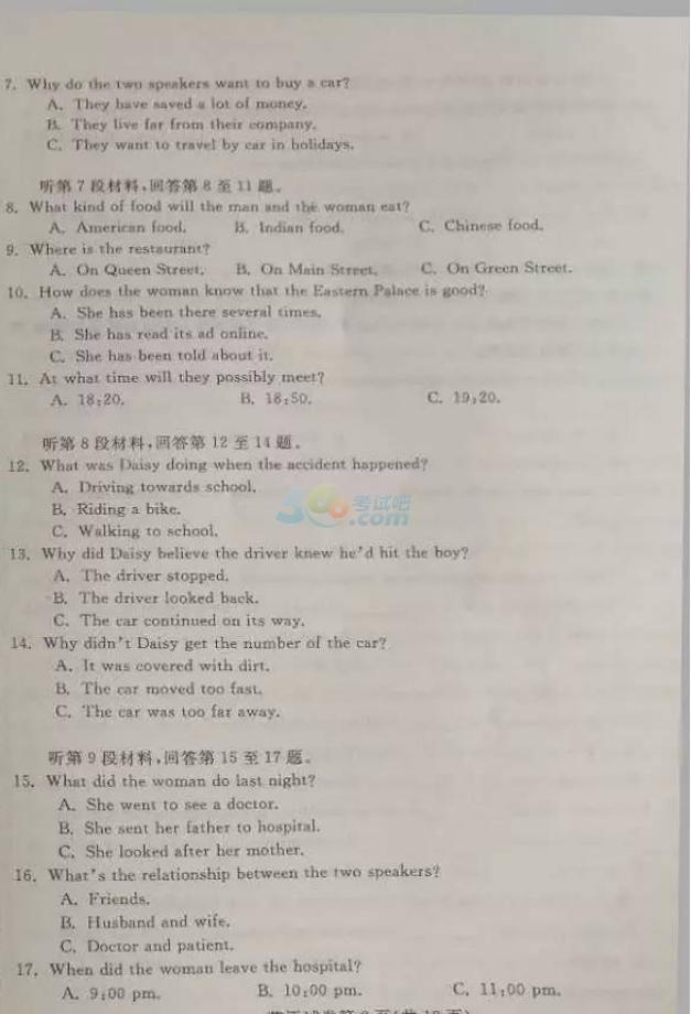 考试吧:2017内蒙古包头中考《英语》试题及答案