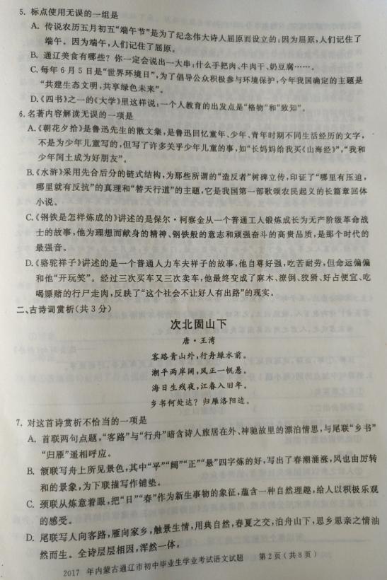 考试吧:2017年内蒙古辽通中考《语文》试题