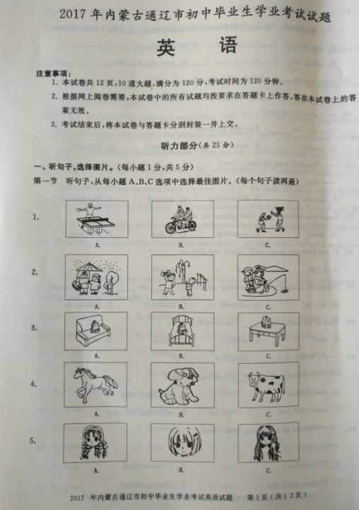 考试吧:2017年内蒙古辽通中考《英语》试题