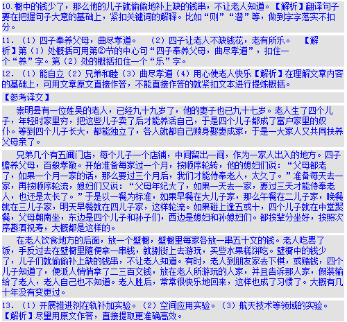江苏南通2017年中考《语文》试题及答案