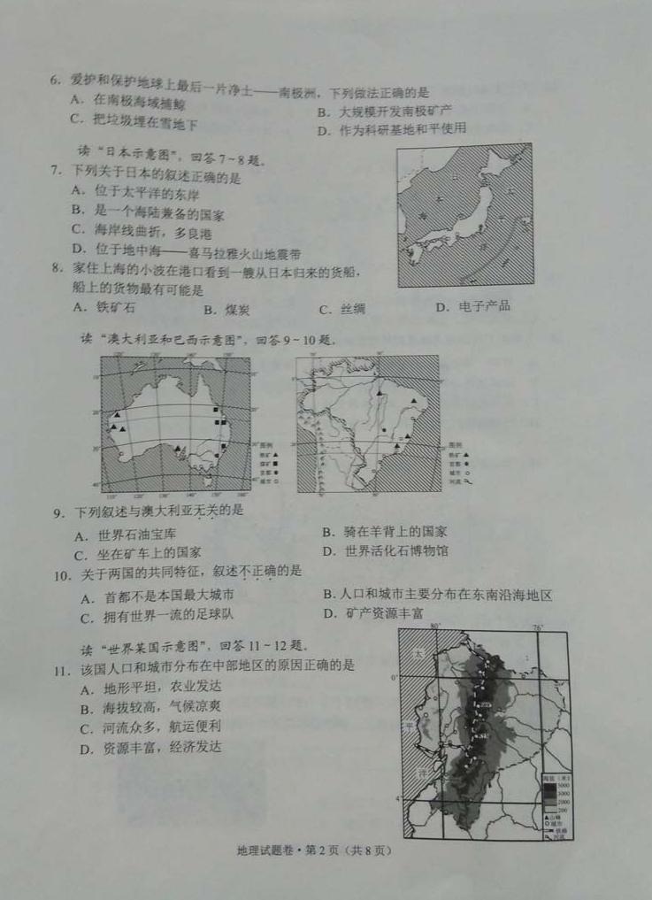 考试吧:2017年云南中考《地理》试题(省卷)