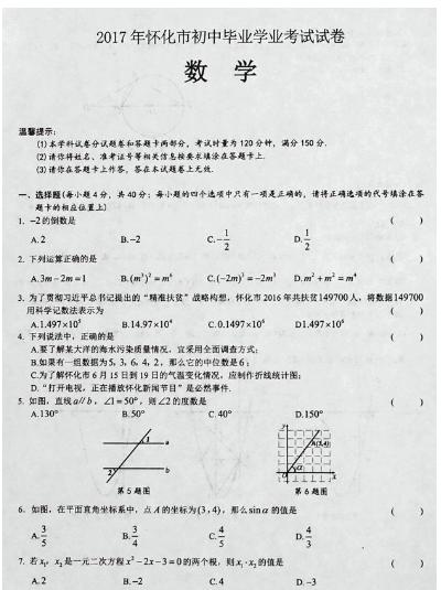 考试吧:2017年湖南怀化中考《数学》真题及答案