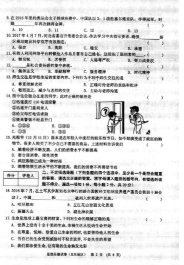 2017年黑龙江龙东地区中考《思品》真题及答案