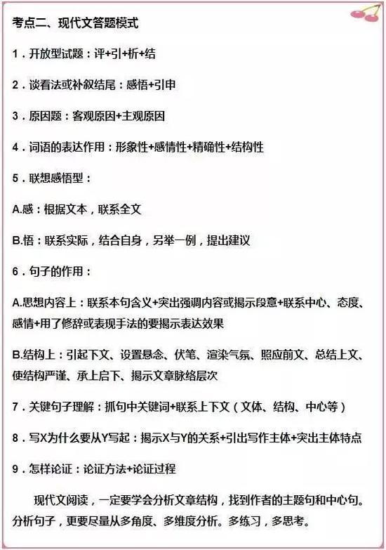 2018年中考《语文》万能备考秘籍(3)