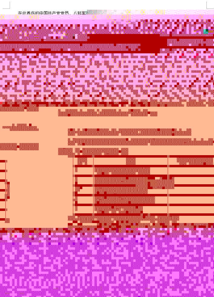 2018年山东淄博中考历史真题已公布