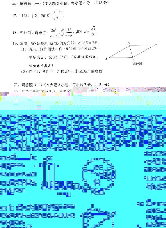2018年广东云浮中考数学真题已公布
