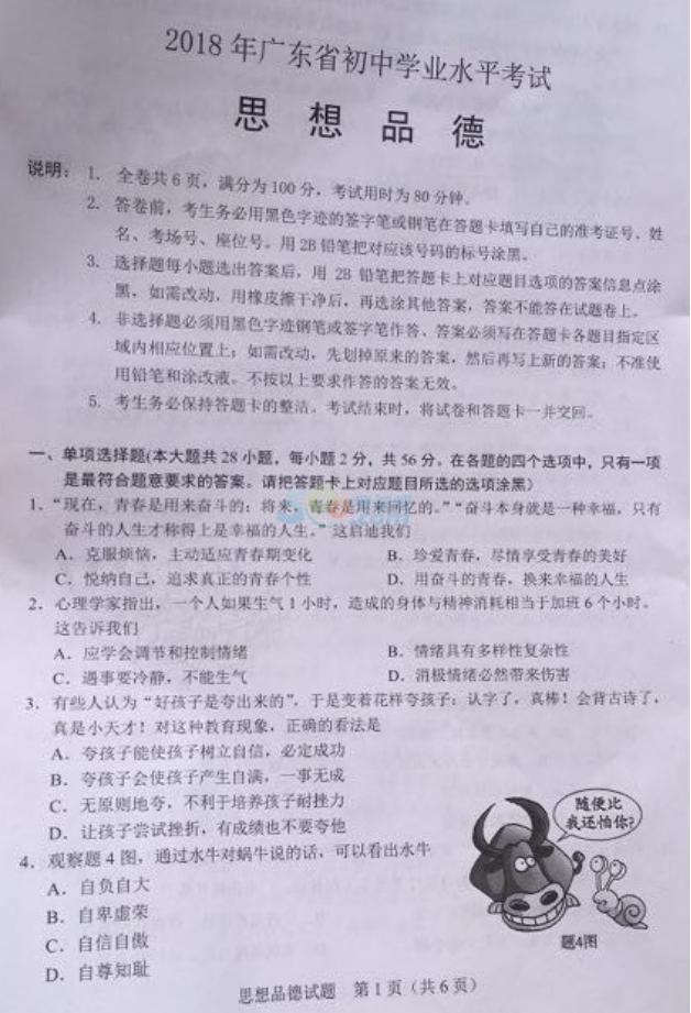 2018年广东清远中考思想品德真题已公布
