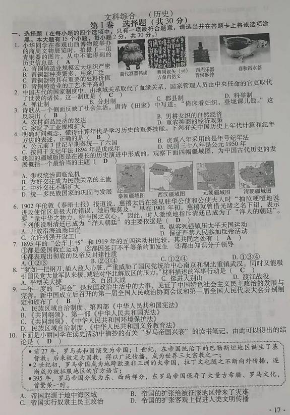 2018年山西太原中考历史真题及答案已公布
