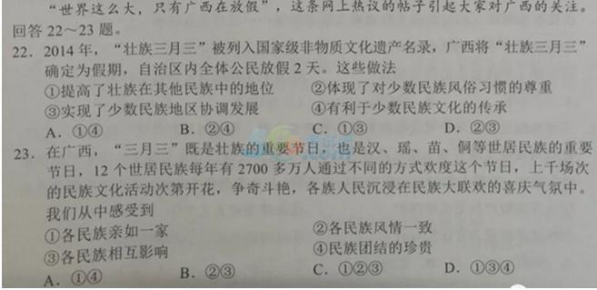 2018年河北省中考思想品德真题及答案已公布