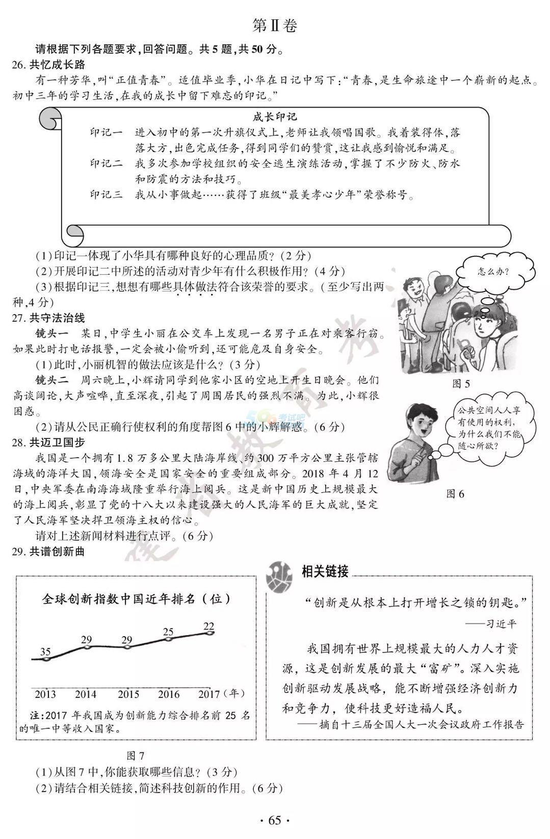 2018年福建省中考思想品德真题及答案已公布