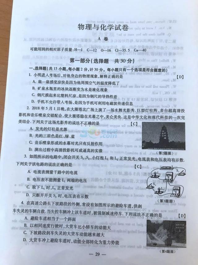 2018年陕西咸阳中考物理和化学真题及答案公