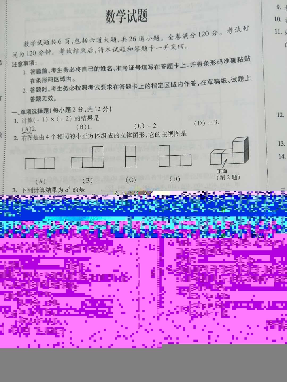 2018年吉林省吉林市中考数学真题及答案已公布